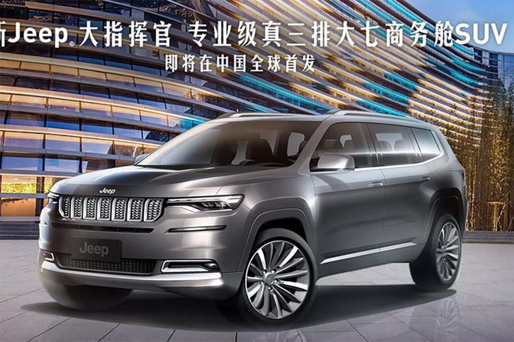 what does new china only jeep grand commander reveal about. Black Bedroom Furniture Sets. Home Design Ideas
